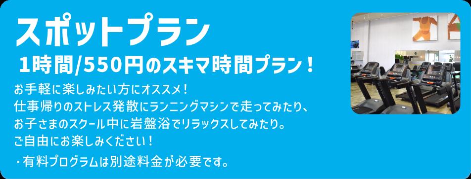 スポットプラン 1時間/550円のスキマ時間プラン!